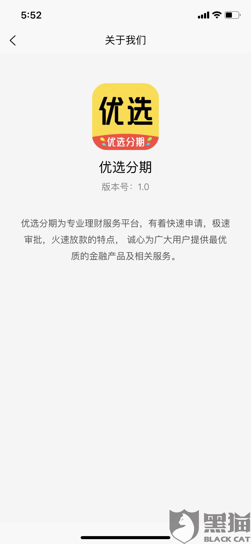 黑猫投诉:优选分期 讯联智付杨思电子恶意欺骗