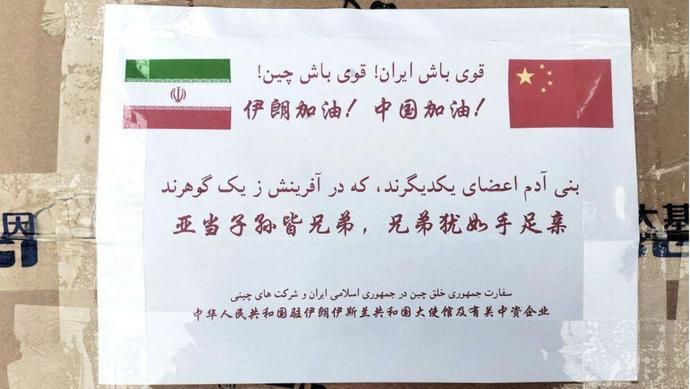 """""""患难见真情!""""上海捐赠这些宝贵物资,让伊朗驻沪总领事点赞图片"""