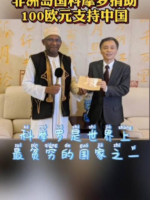 非洲岛国科摩罗捐助100欧元支持中国抗疫