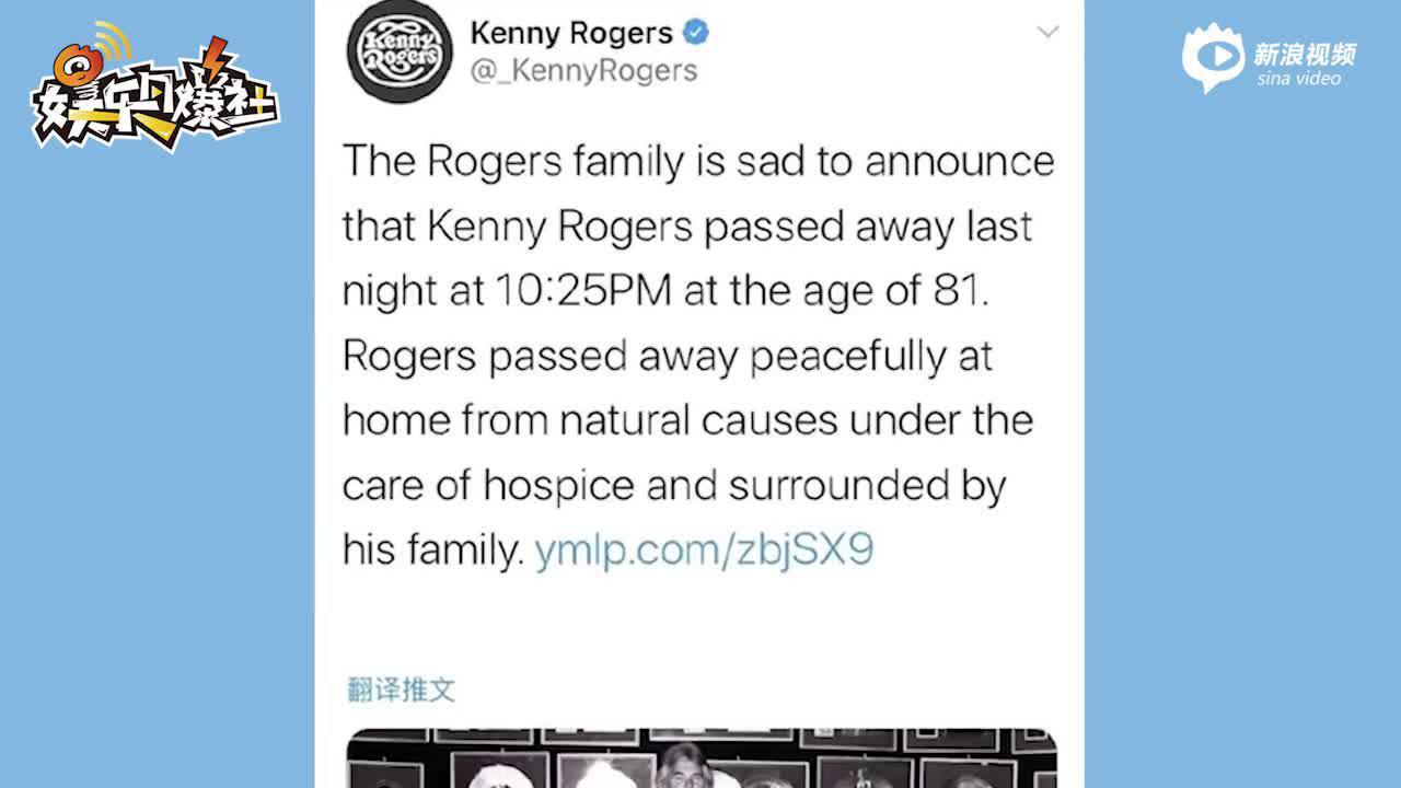 视频:美国乡村音乐教父肯尼罗杰斯去世 曾获16项全美音乐奖