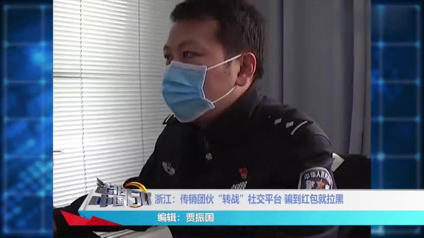 """浙江:传销团伙""""转战""""社交平台,,骗到红包就拉黑"""