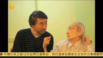 《锵锵三人行》节目中邀江铸久老师,谈吴清源大师的围棋