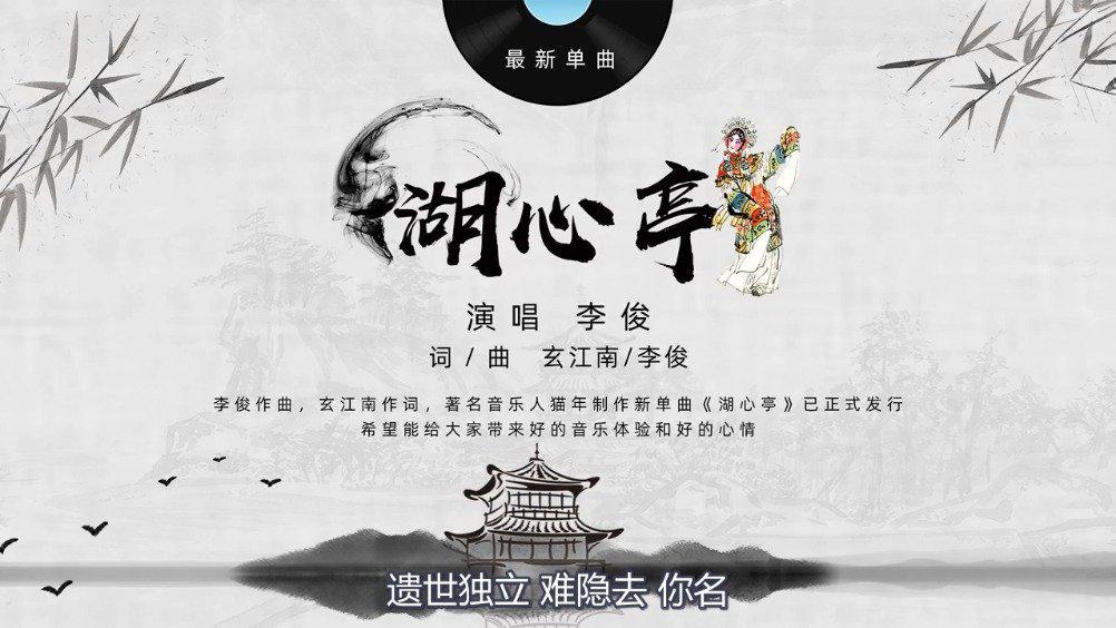 中国风歌曲《湖心亭》字幕版  @方文山
