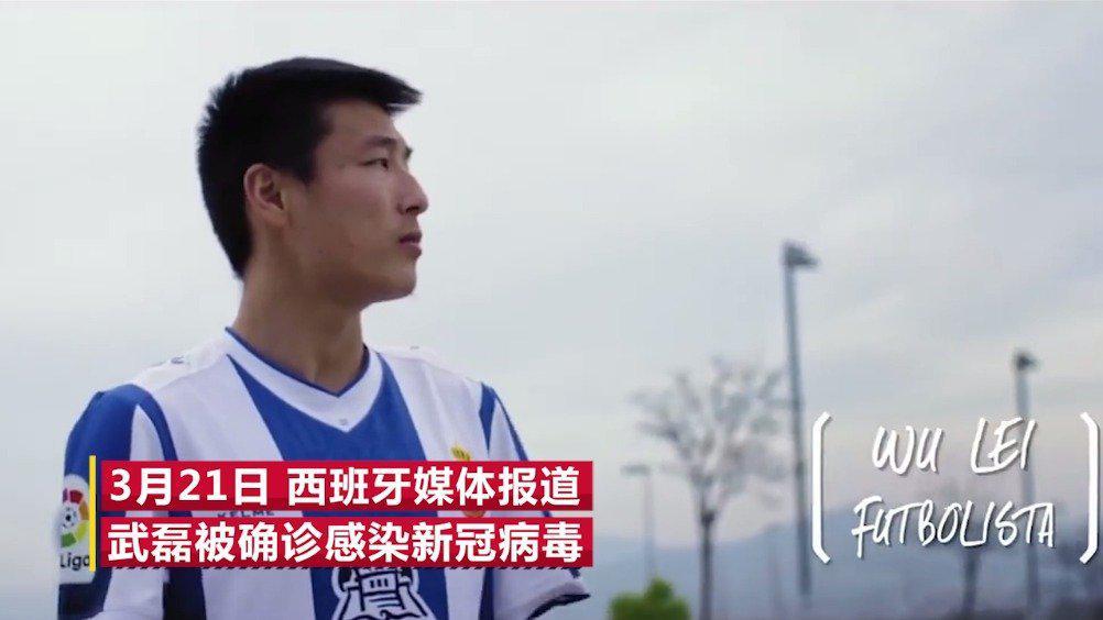 视频-西媒称武磊确诊感染新冠病毒 中国足协官方确认