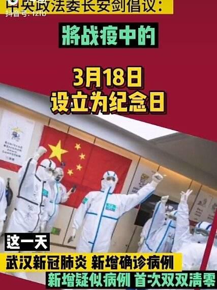 中央政法委长安剑倡议:将战疫中的3月18日设立为纪念日!这一天