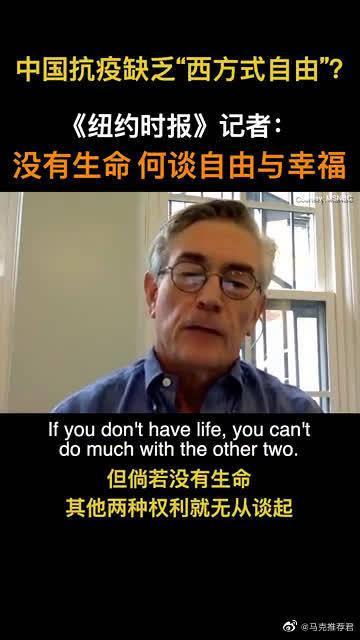 """中国抗疫缺乏""""西方式自由""""?纽约时报记者:没有生命"""