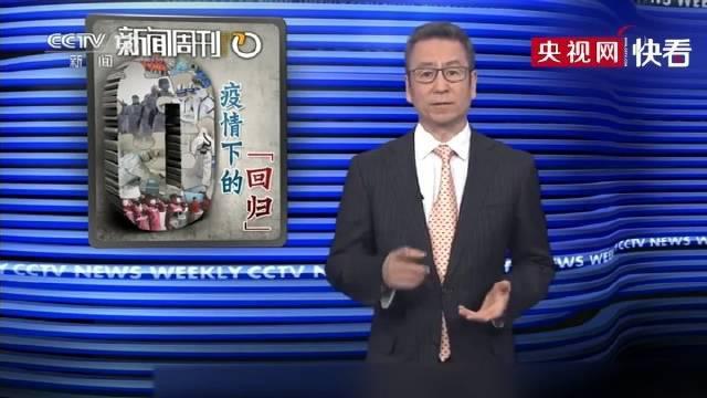 新闻周刊|白岩松:中国三个零目标的实现证明疫情不是不可控的