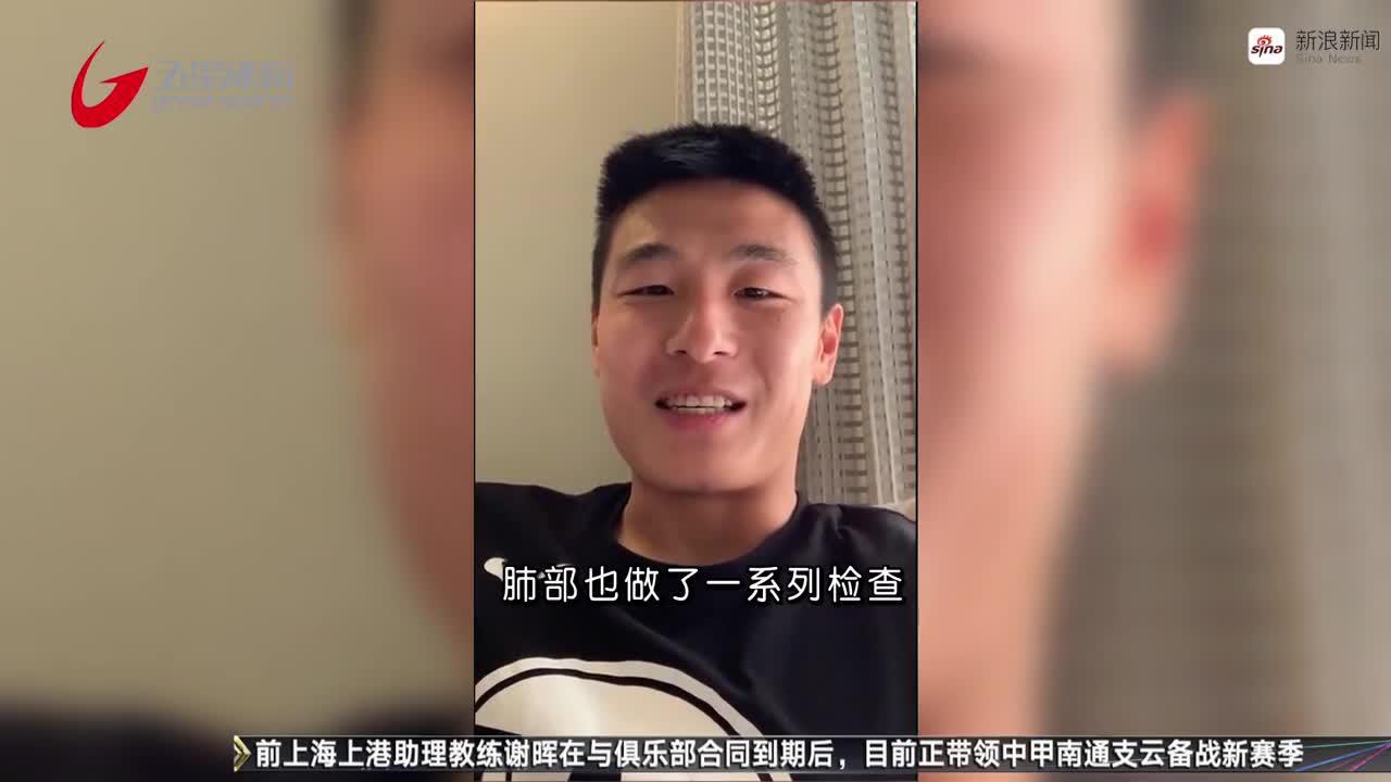 视频-武磊视频报平安:症状基本消失 请大家放心