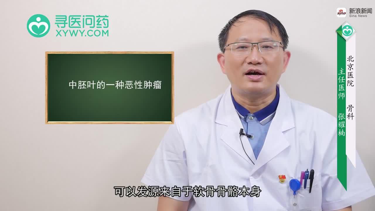 什么是软骨肉瘤