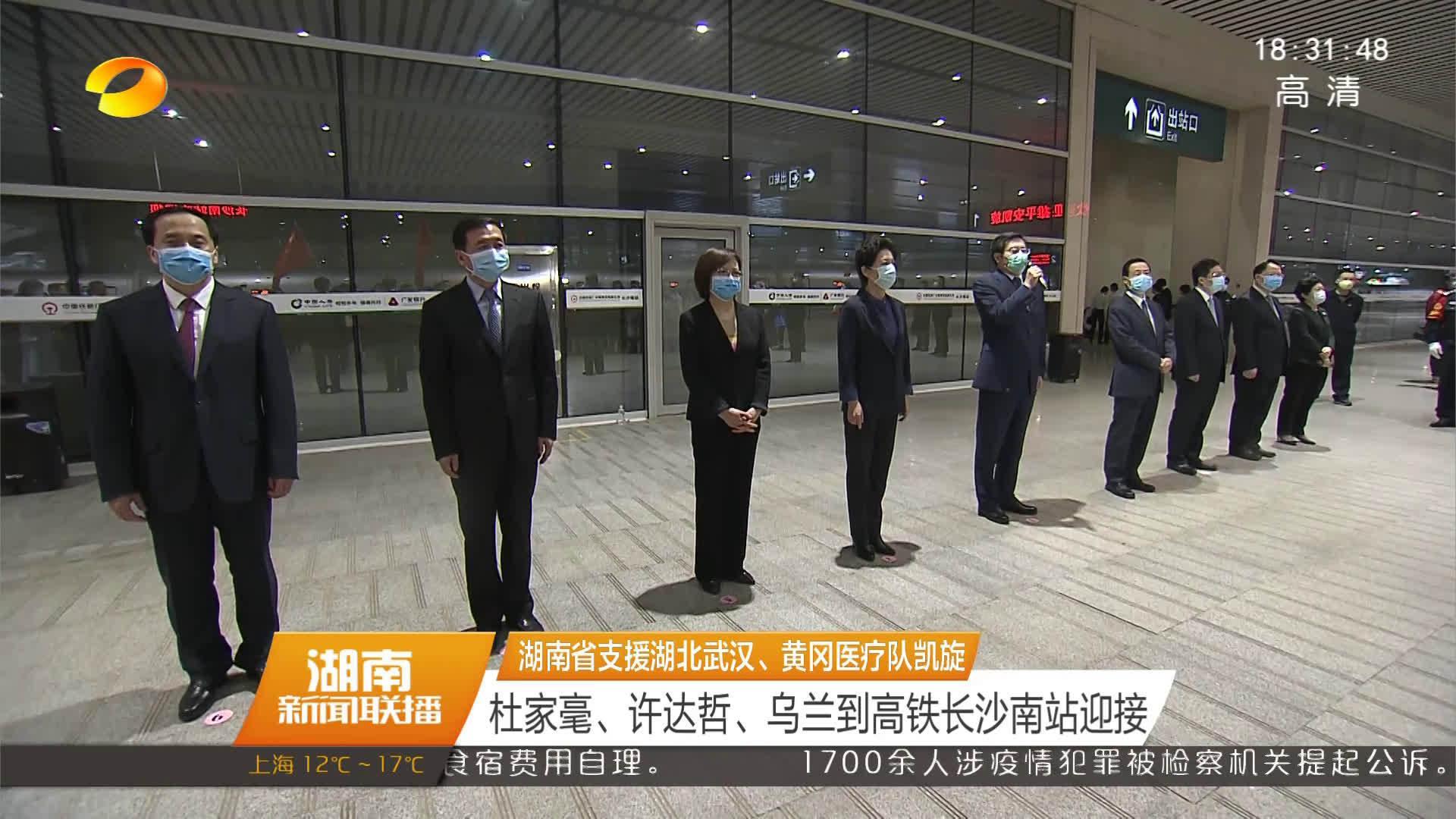 湖南支援黄冈医疗队凯旋 杜家毫 许达哲 乌兰到高铁长沙南站迎接