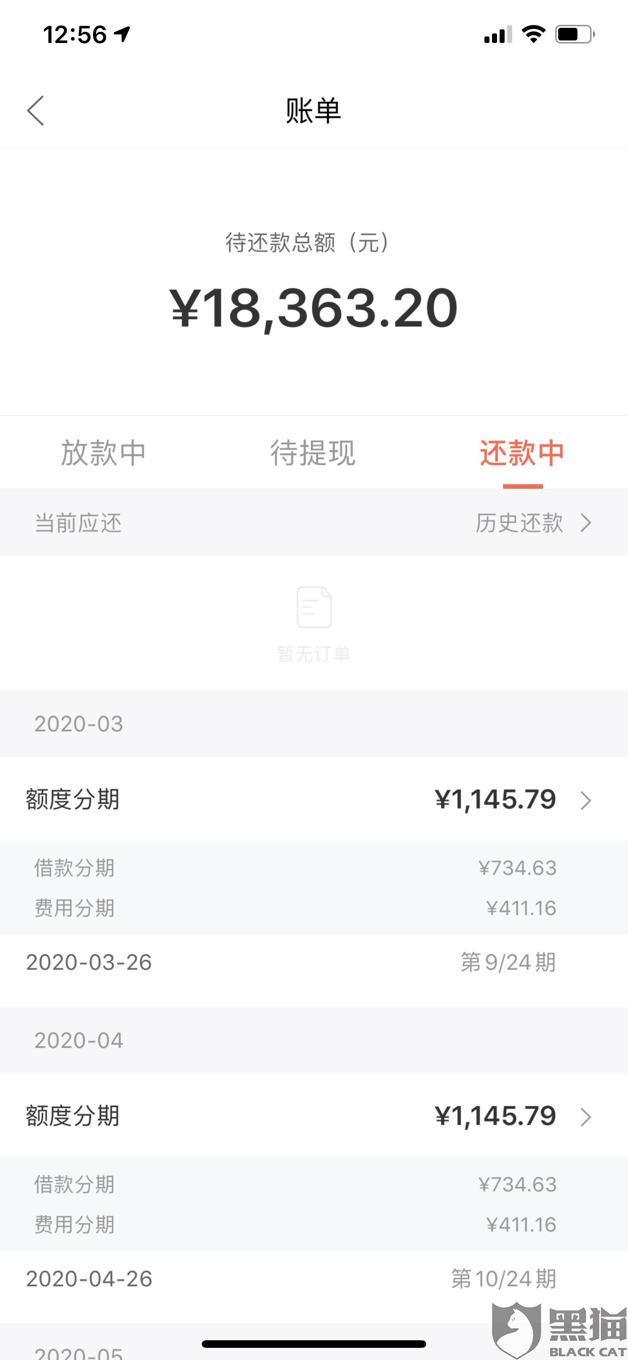 黑猫投诉:我在玖富万卡借了16000元分了24期每期要还1145.79元合同里金8千多