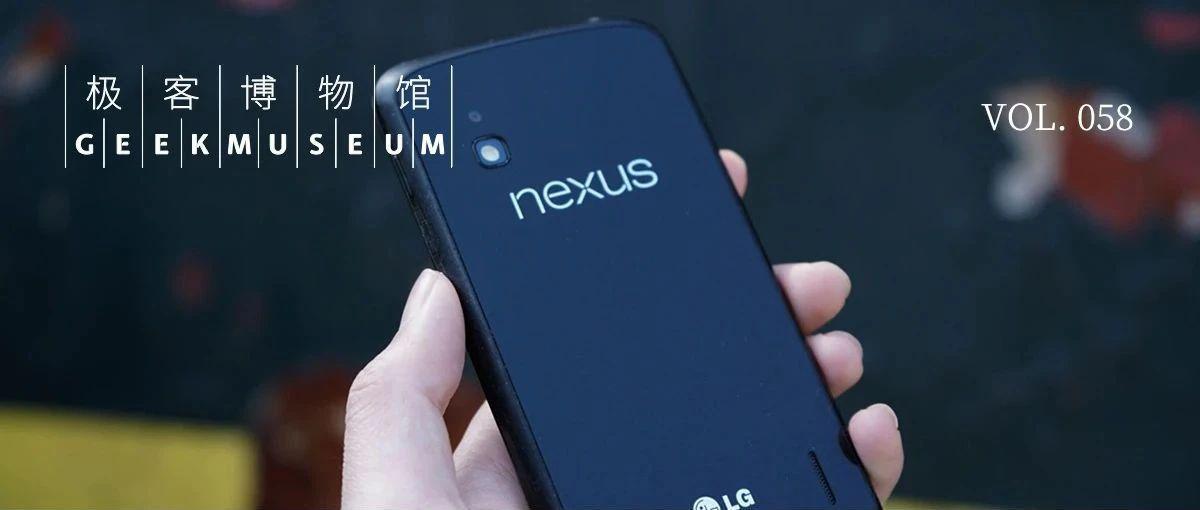 它曾是 Nexus 平价机皇,当年的玻璃后盖至今依然经典 极客博物馆