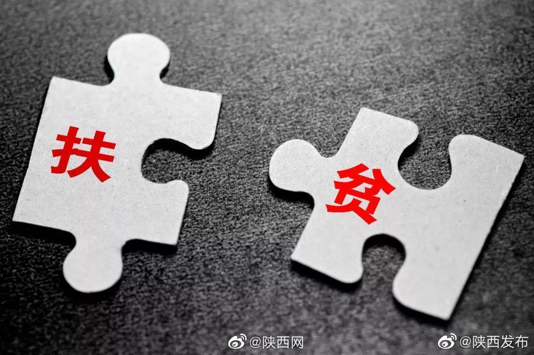 今年苏陕扶贫协作省级资金超25亿元 同比增长21.3%