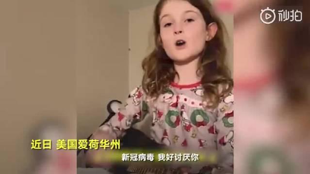 """美国小女孩自弹自唱""""冷漠脸""""怼病毒】近日,全球疫情升级"""