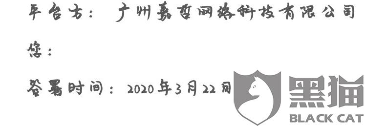 黑猫投诉:广州嘉哲网络科技有限公司  宣传虚假网贷平台恶意扣费  要求退款