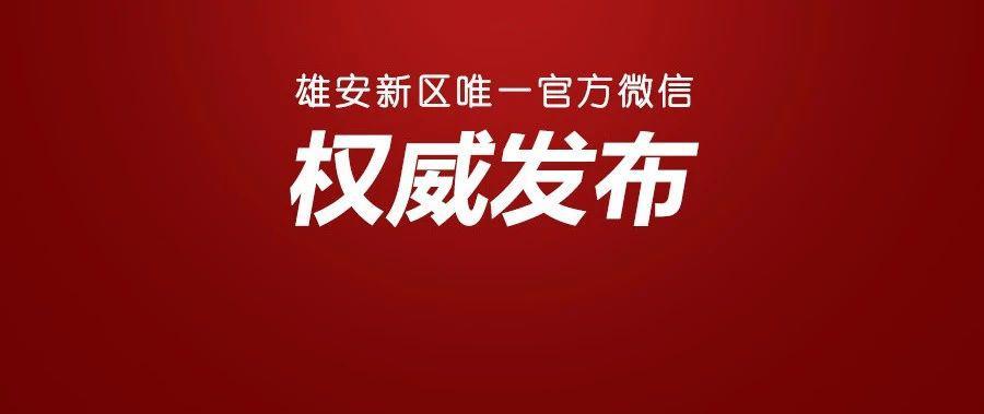 """3亿元!雄安集团发行雄安新区首单""""疫情防控债"""""""
