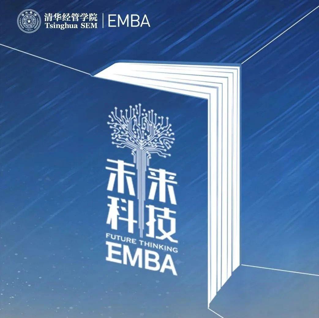 蓄势待发 开启未来 | 清华经管未来科技EMBA2020级招生中