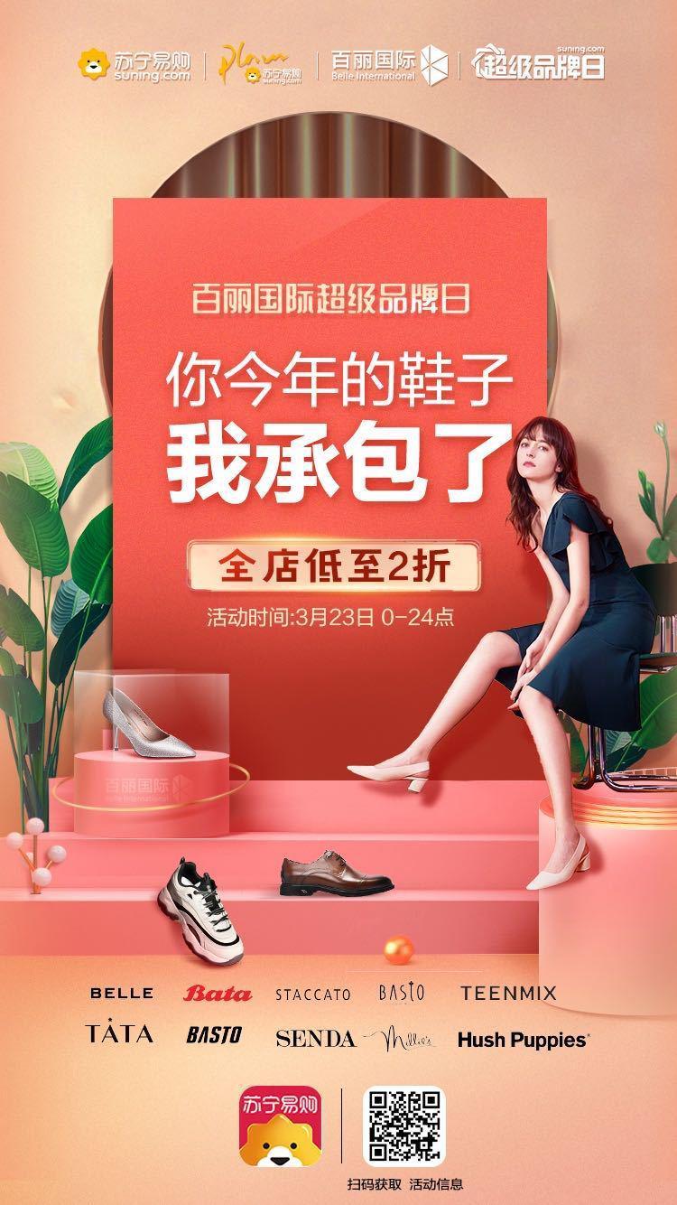 苏宁X百丽国际超级品牌日