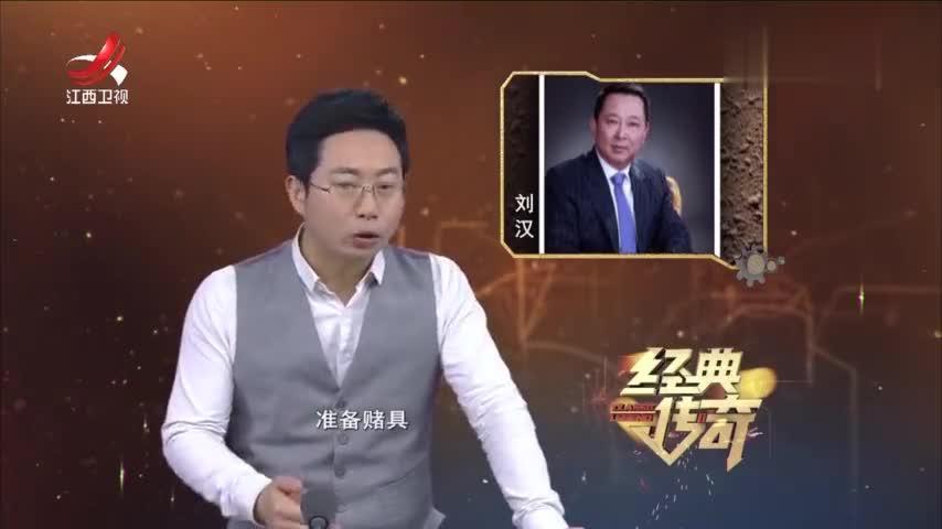 """经典传奇:面对刘汉的狡辩,公诉人准备""""三道圈""""让其伏法认罪"""