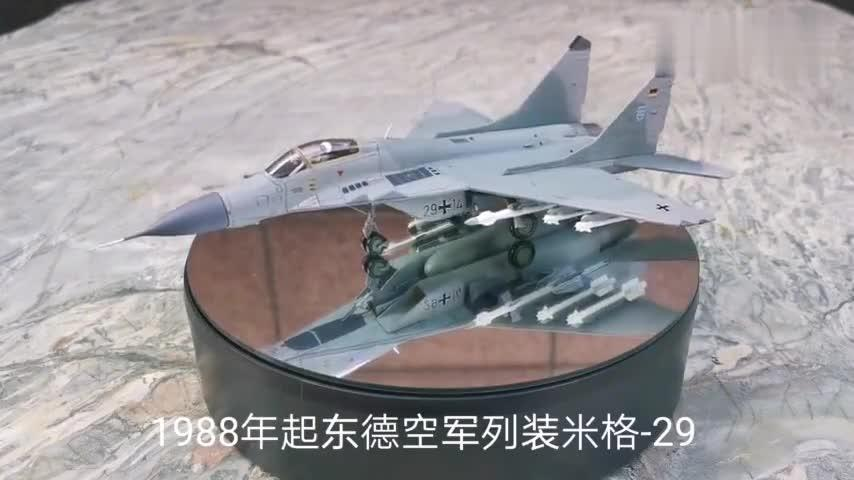 不受待见的德国空军米格-29