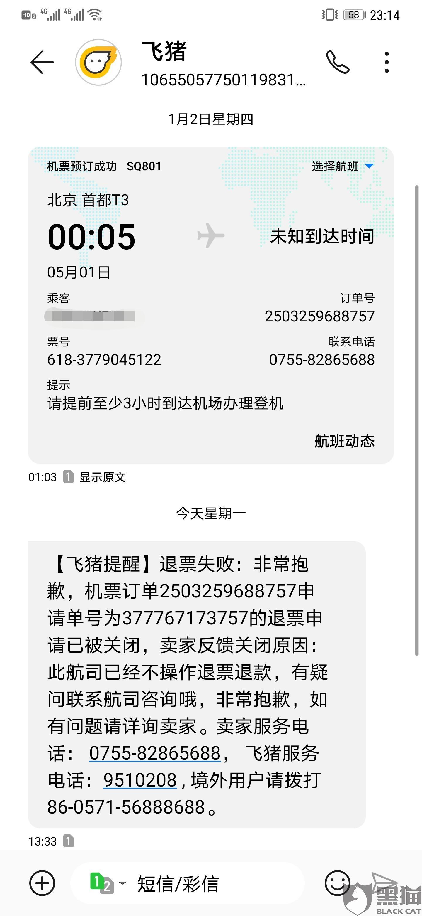 黑猫投诉:飞猪平台达志诚航空多次拒不退款符合新冠肺炎退票政策的机票