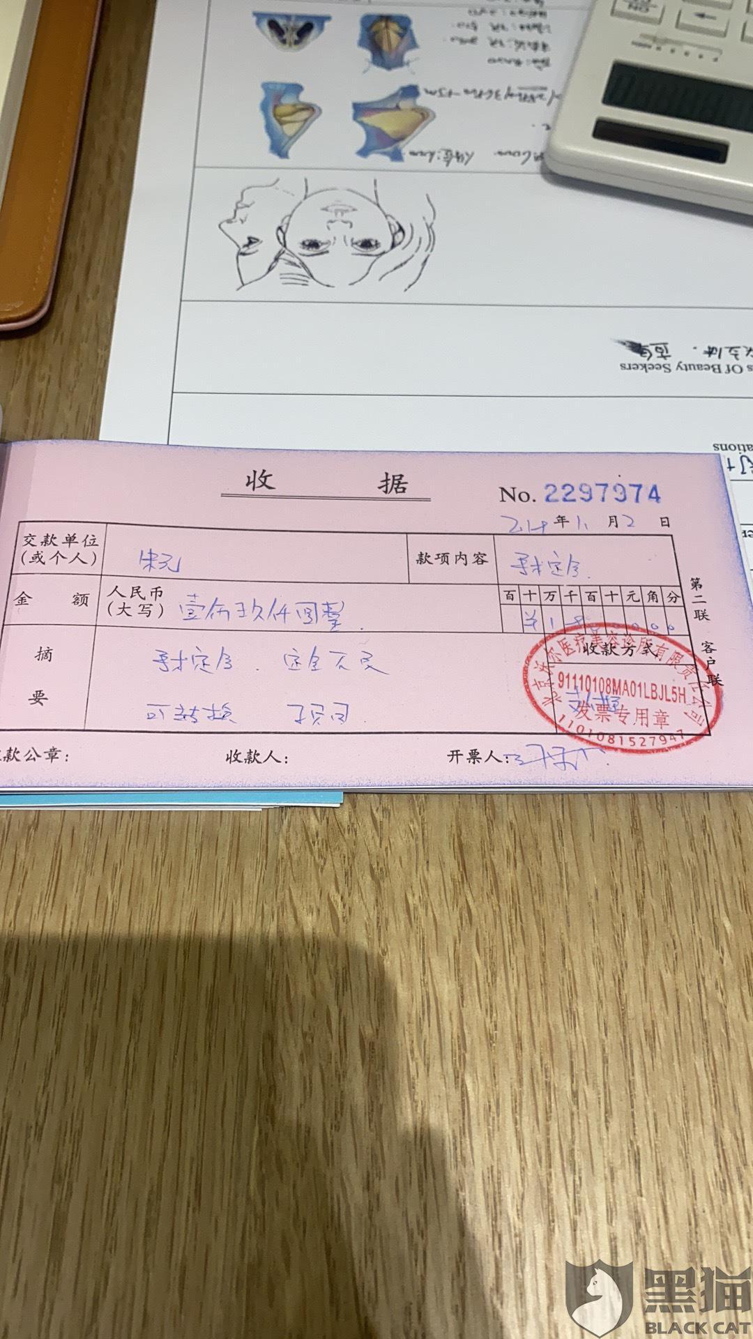 黑猫投诉:被北京沃尔医疗美容欺骗  要求退2万订金
