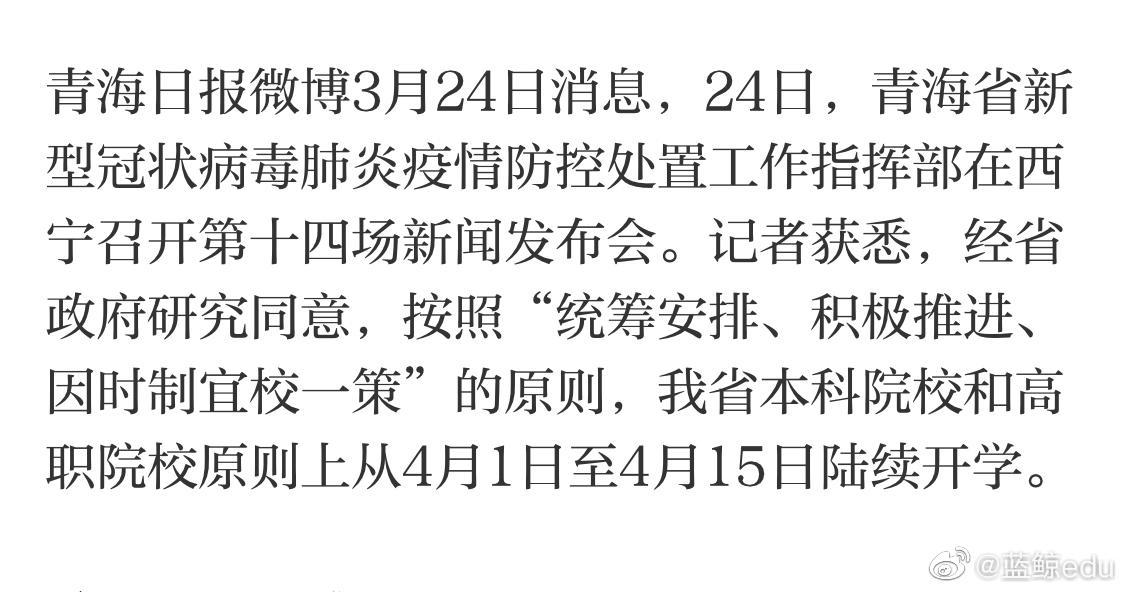 青海本科院校、高职院校从4月1日至15日陆续开学。(青海日报)