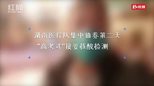 """湖南医疗队集中休养第二天:""""高考式""""核酸检测"""
