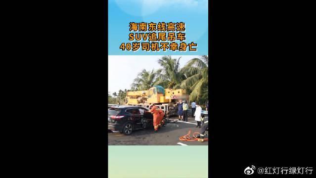 东线高速突发车祸,SUV追尾吊车,40岁司机不幸身亡!