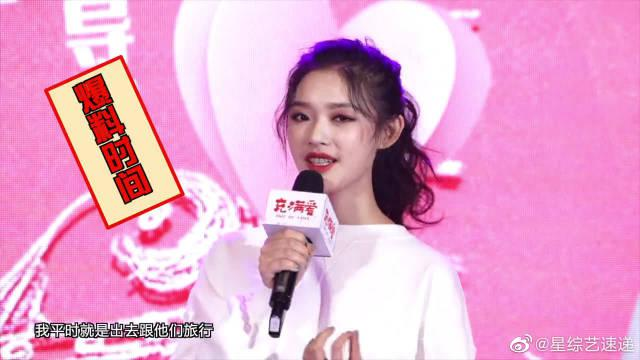 2019发布会盘点之love谎言,林允谈父母的爱情趣事~这狗粮有点甜啊~