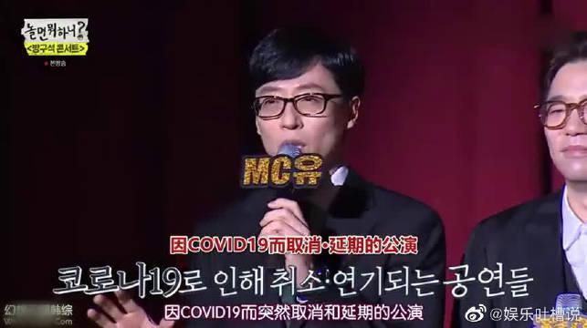 因为新冠疫情,刘在石在世宗文化会馆办演唱会