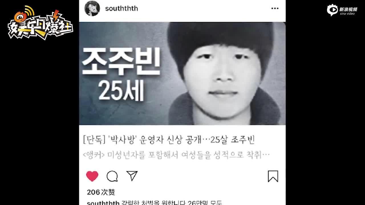 """视频:南太铉发文呼吁严惩""""N号房""""事件所有涉案人员"""