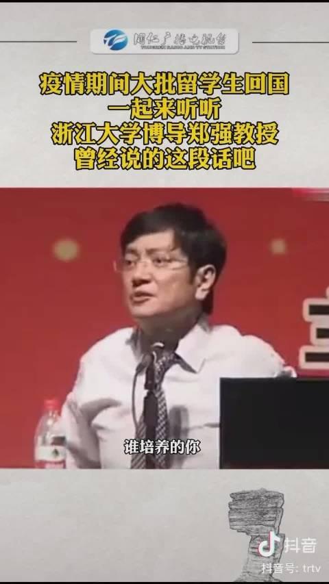 浙江大学博导郑强教授。什么科学无国界,好笑……