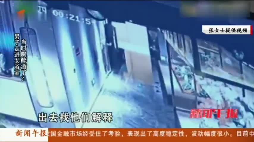 杭州:男子走进女浴室,却自称喝醉酒了?