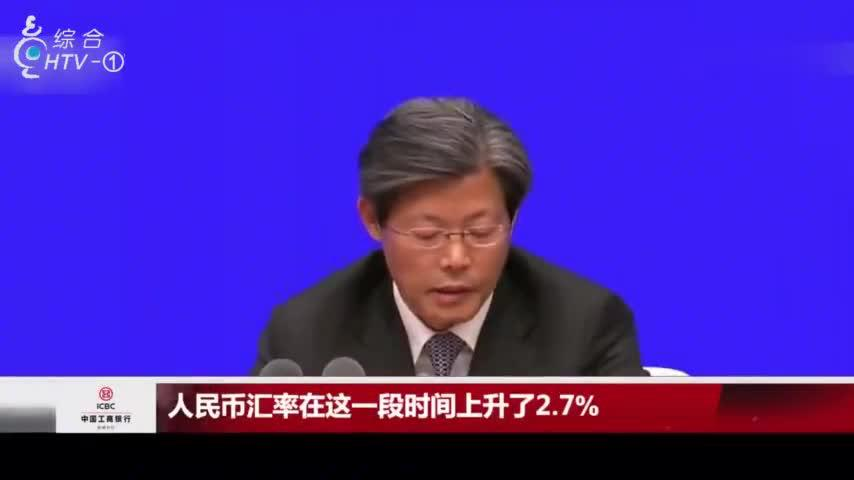 央行副行长陈雨露谈人民币汇率贬值,并发表未来的货币政策方向