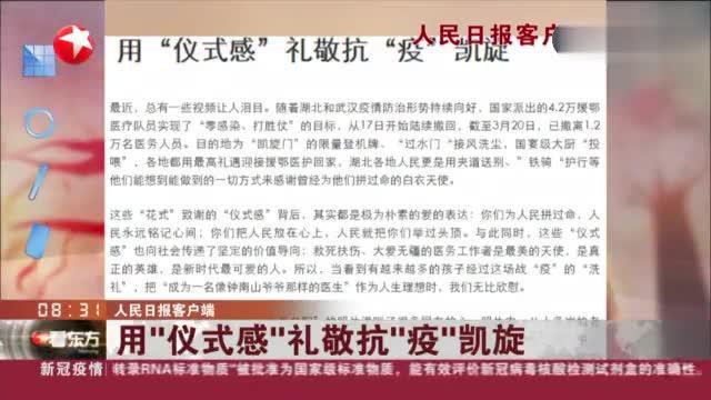 """""""感谢你们曾为武汉拼过命""""!各地用""""仪式感""""礼敬抗""""疫""""凯旋"""