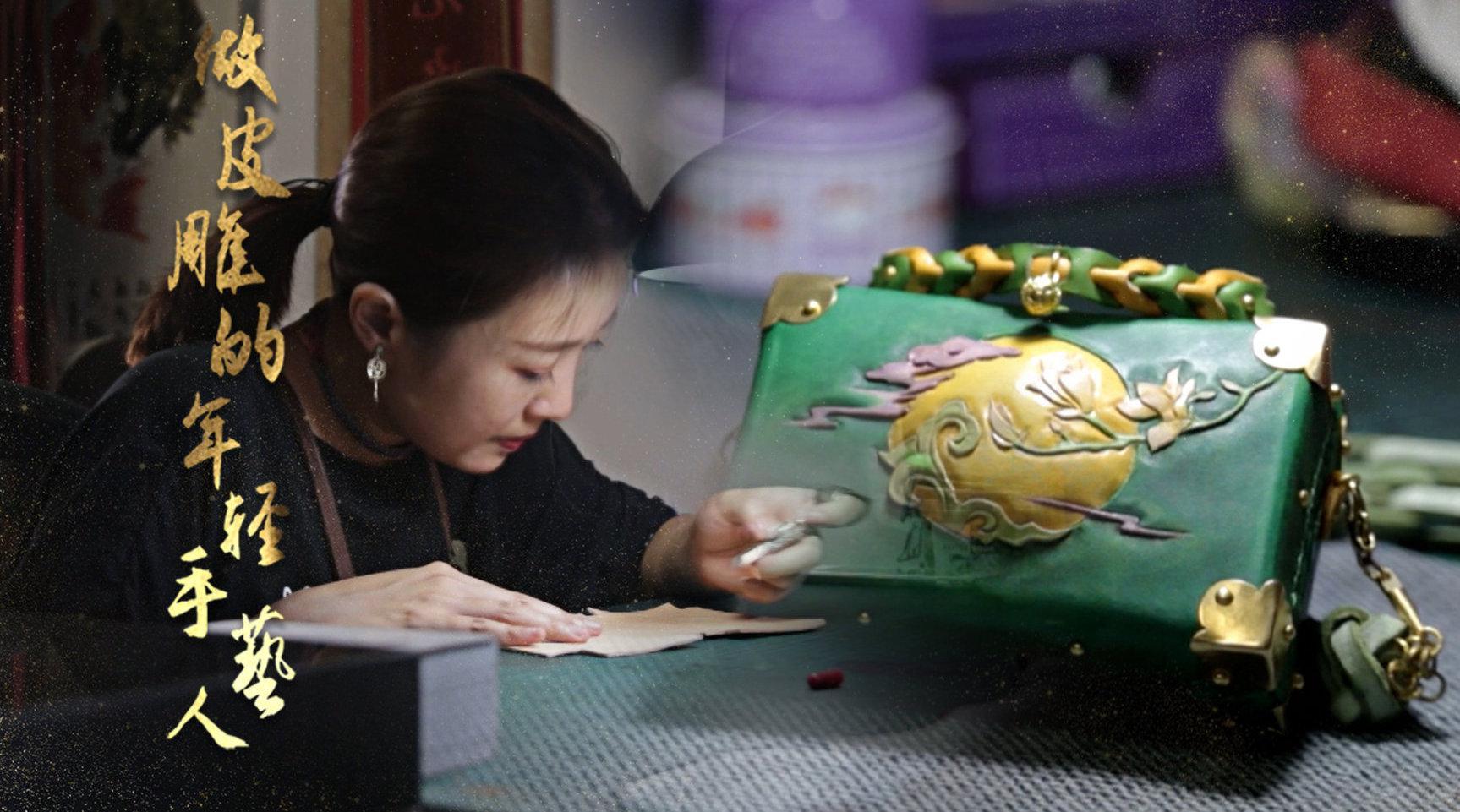 《守艺中国》第二季:做皮雕的年轻手艺人