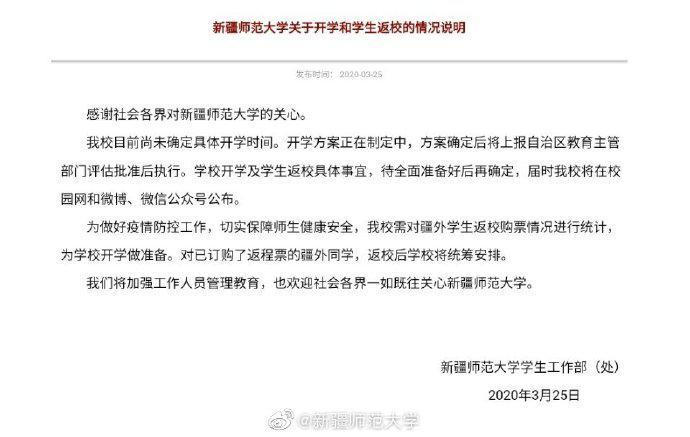 新疆师范大学开学时间引争议 校方回应