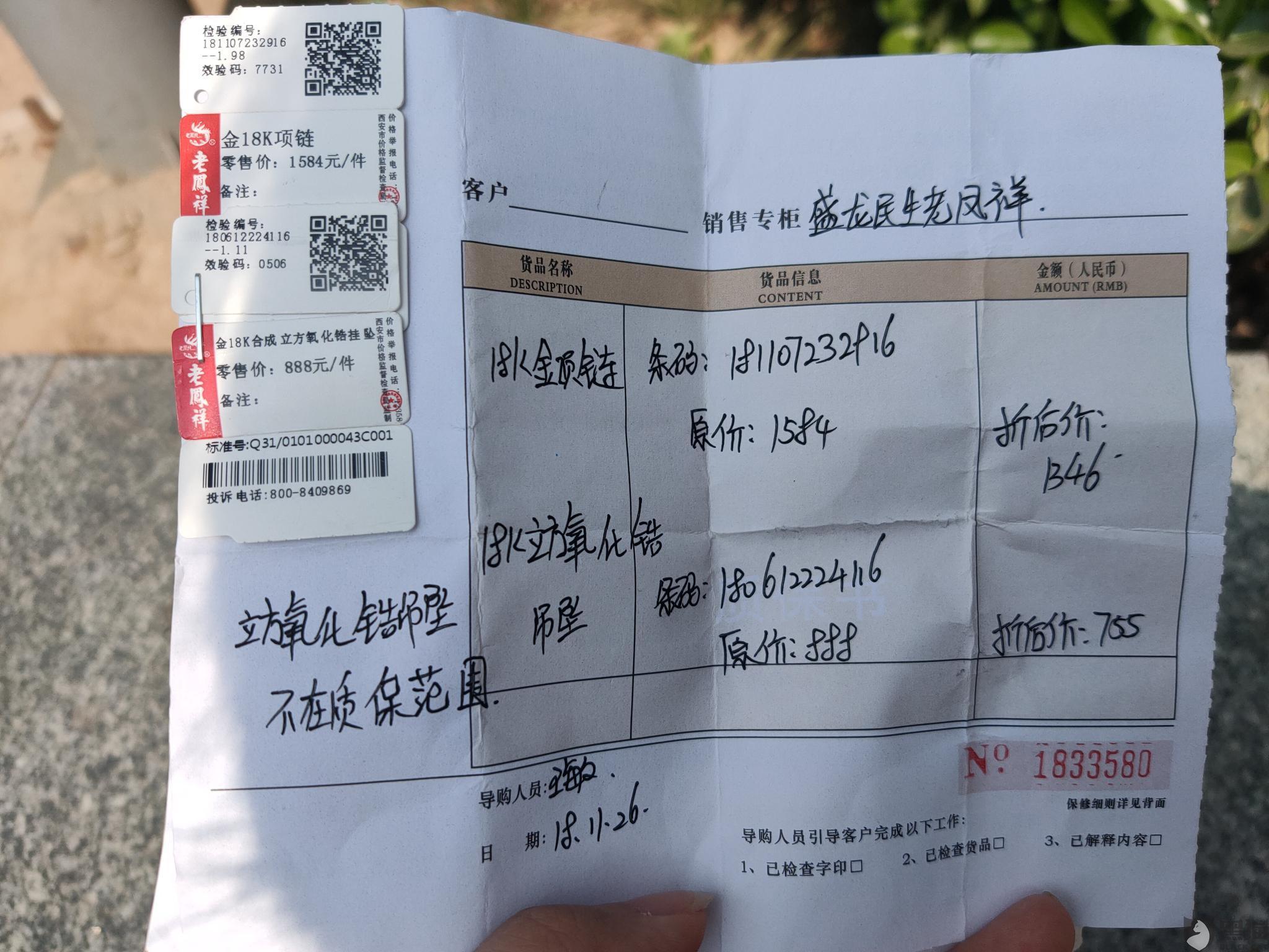 黑猫投诉:老凤祥店大欺客,连锁店不认,客服刁难,天理何在!