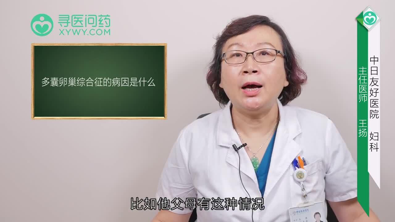 多囊卵巢综合征的病因是什么