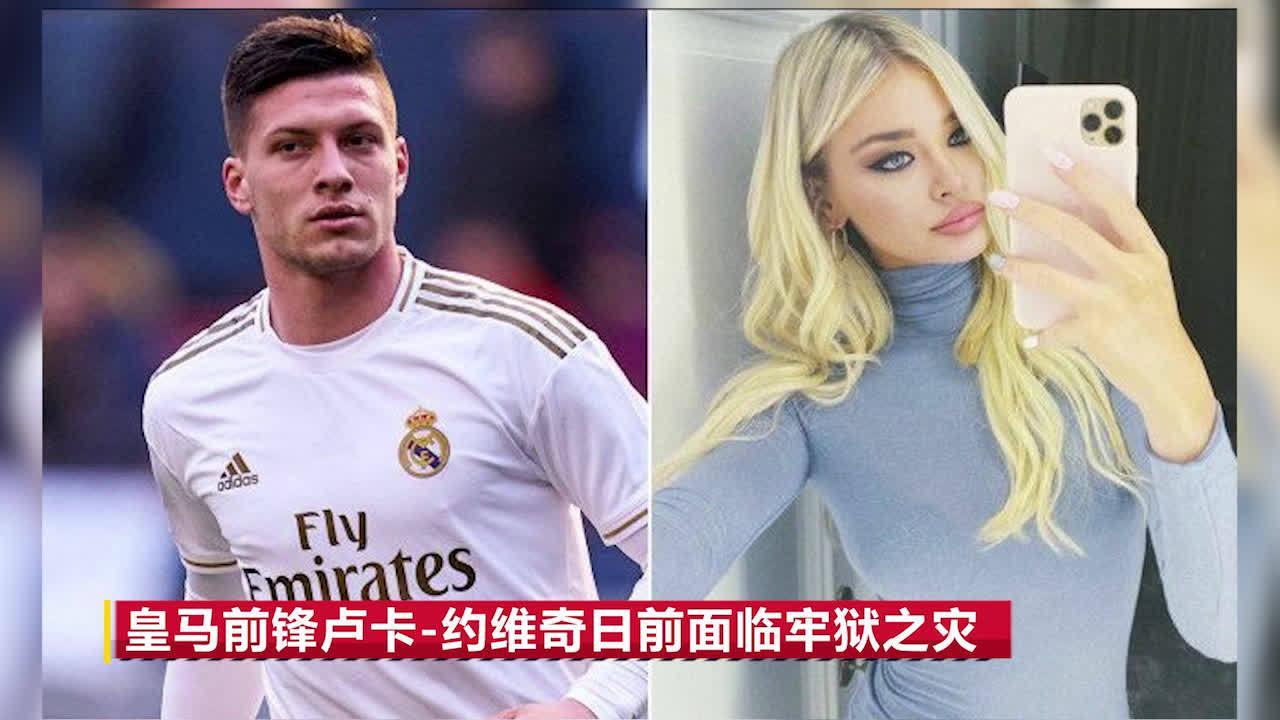 视频-皇马球员约维奇违反禁令见女友 或面临监禁