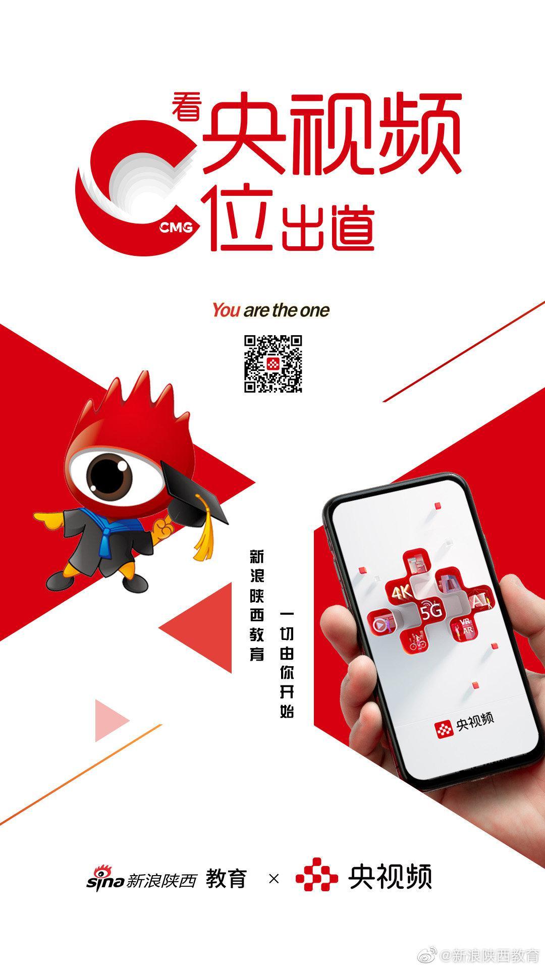 新浪陕西教育频道入驻@央视频 ,新浪陕西教育,一切由你开始!