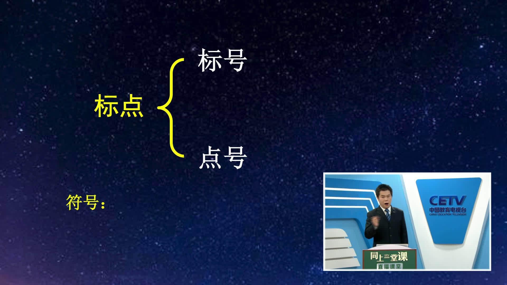 标点符号都有哪些?北师大附属实验中学袁海荣老师:标点符号