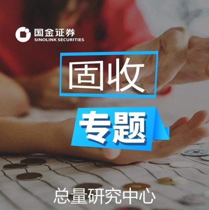 【国金研究】金融控股公司怎么看?