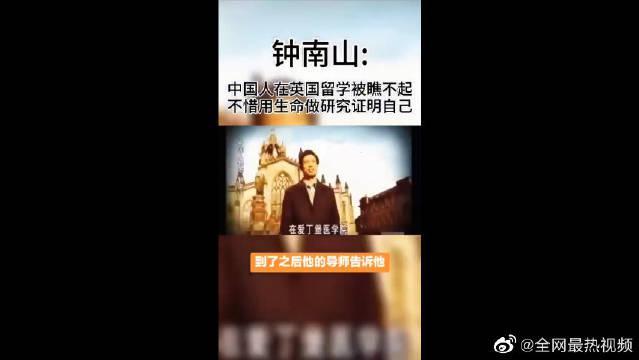 中国人在英国留学被瞧不起
