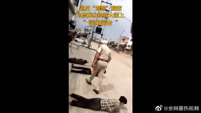 印度警察当街惩罚没有呆在家中隔离的民众,一名警察愤怒表示