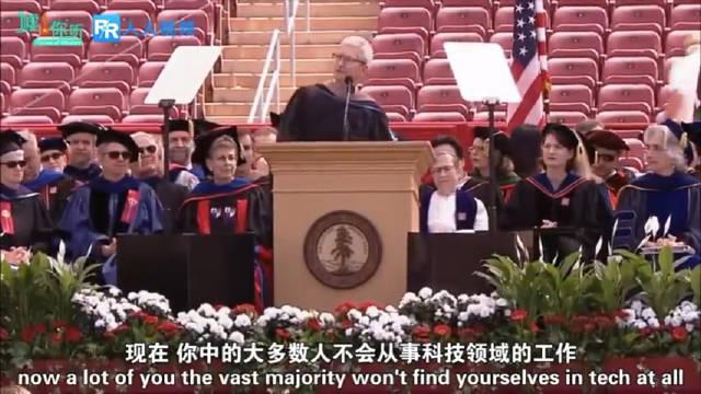 库克斯坦福大学毕业典礼演讲片段