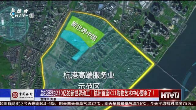 总投资约230亿的新世界动工!杭州首座K11购物艺术中心要来了
