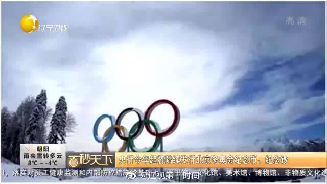 央行今年起将陆续发行北京冬奥会纪念币、纪念钞