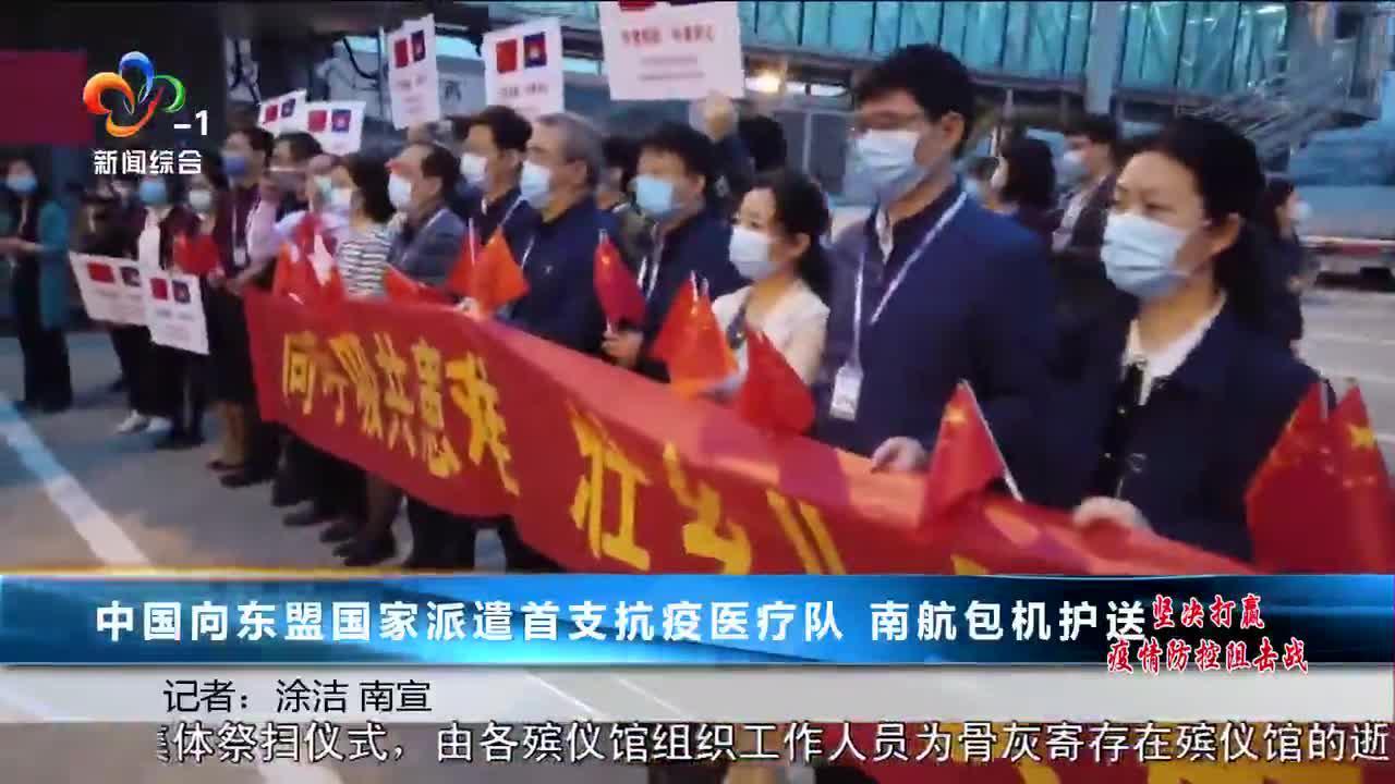 中国向东盟国家派遣首支抗疫医疗队 南航包机护送